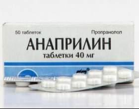 Анаприлин (пропранолол) - ліки від гіпертонії групи бета-блокаторів фото