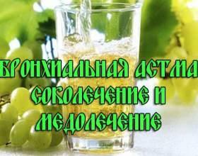 Бронхіальна астма - народні методи лікування фото
