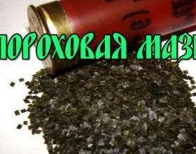 Демодекоз - народний метод лікування пороховий маззю фото