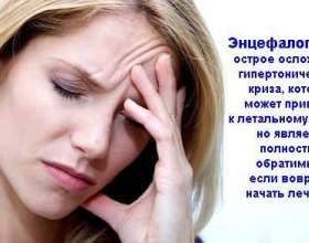 Енцефалопатія - ускладнення гіпертонічної кризи фото