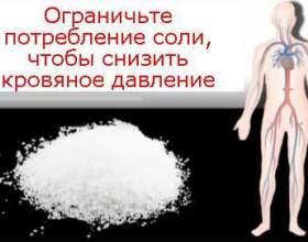 Як обмежити споживання солі, щоб знизити тиск фото
