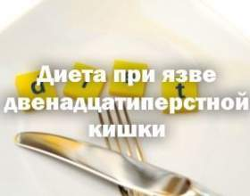 Як зробити харчування при виразці різноманітним? фото