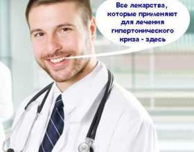 Ліки для лікування гіпертонічної кризи фото