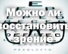 Революційний спосіб відновлення зору фото