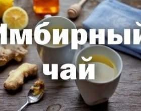 Найкорисніші рецепти чаю з імбиром фото